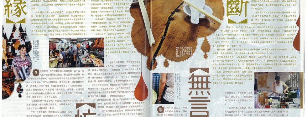 Chan Kan Kee Chiu Chow Restaurant - 82.j