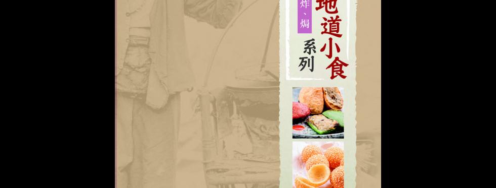 2016中華廚藝學院_05.png