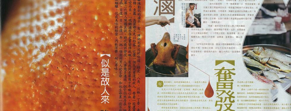 Chan Kan Kee Chiu Chow Restaurant - 81.j