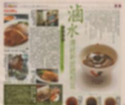 2014年4月27日-蘋果日報-副刊-賞味-滷水傳統-新派總相宜.jpg