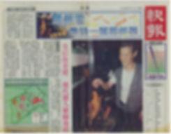 1995年3月12日 快報.jpg