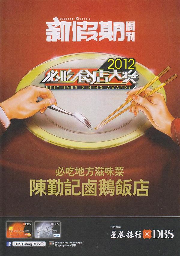 Chan Kan Kee Chiu Chow Restaurant - 2012