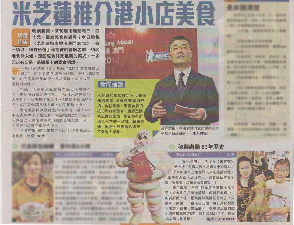 Chan Kan Kee - 晴報 2 Dec 2012.jpg