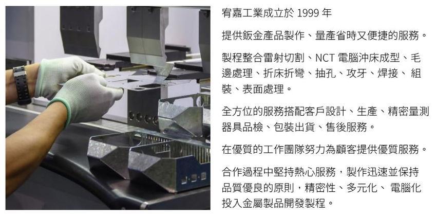 融振金屬 宥嘉工業 沖壓 折彎 彎曲 壓縮 成型 模具 數控 銑削 銑床 車銷 車床 雷射 切割 鈑金 板金 加工
