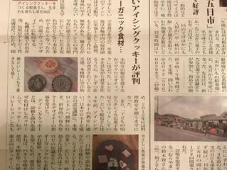西の風新聞掲載のお知らせ