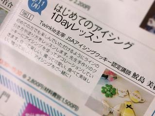 NHK学園はじめてのアイシング1Dayレッスン