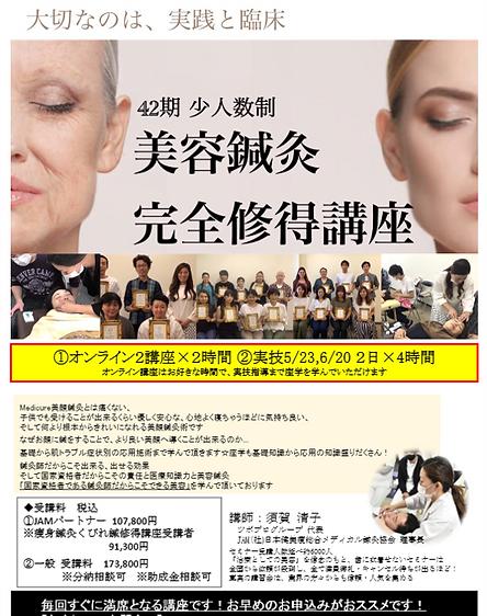 美容鍼灸講習会完全修得.png