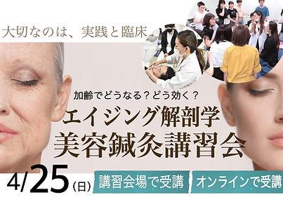 4.25美容鍼灸講習会公開.jpg