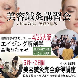 美容鍼灸講習会.jpg