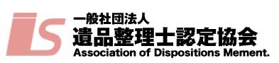 遺品整理士認定協会ロゴ.png
