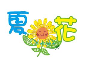 いしかり福祉タクシー夏花ロゴ