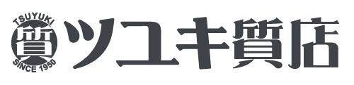ツユキ質店logo