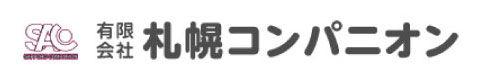 「有限会社 札幌コンパニオン」ロゴ
