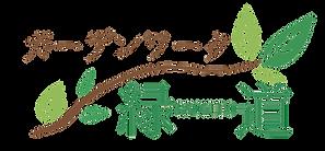 ガーデンワーク緑道logo