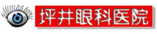 坪井眼科医院 ロゴ