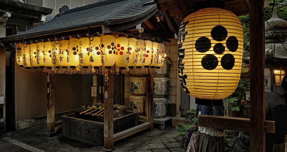 Temple dans le centre de Kyoto