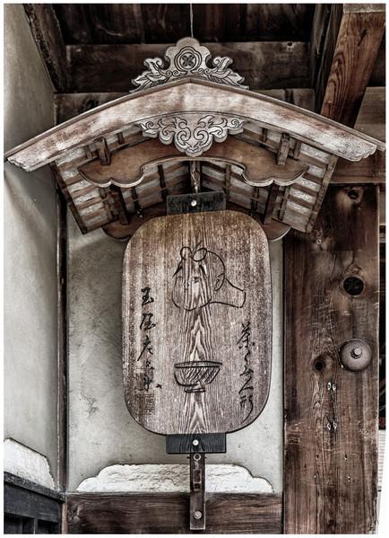Détail d'Inuyama