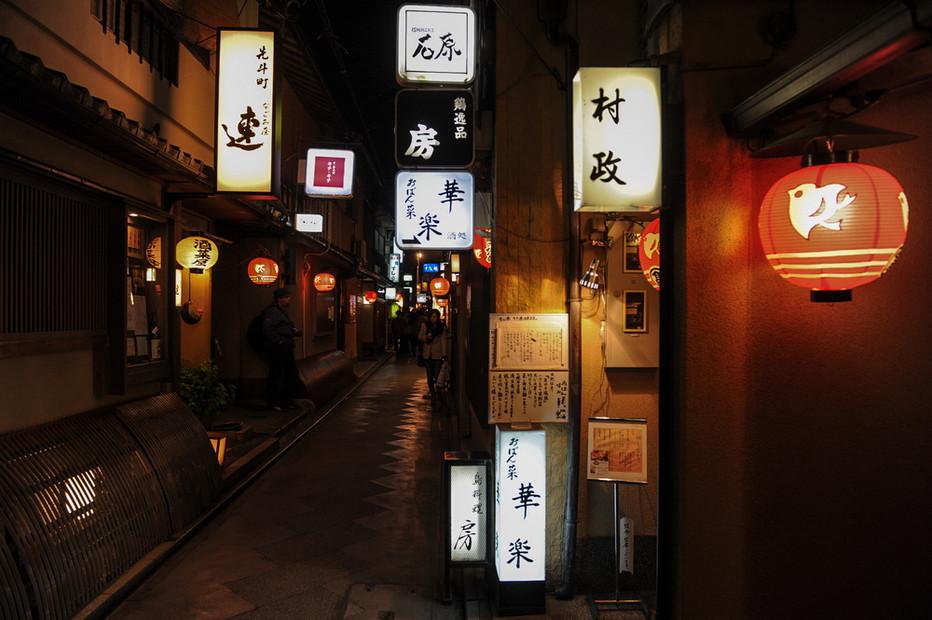 Kyoto ruelle de Pontocho