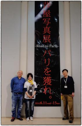 2014 Kobe La Route de Paris Concours