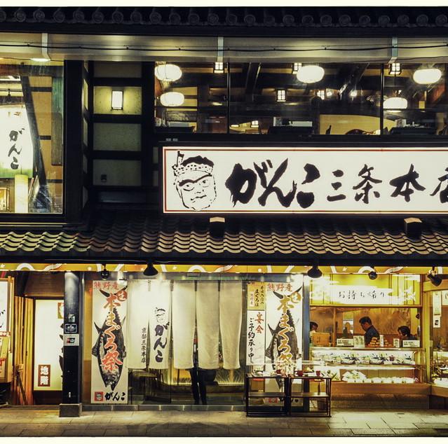 Kyoto restaurant shabu shabu