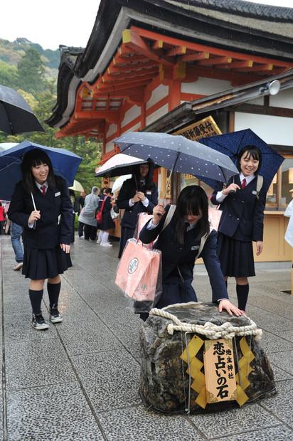 Kyomizu - Porte bonheur