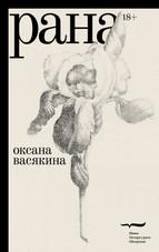 Оксана Васякина