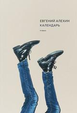 Евгений Алёхин. Календарь
