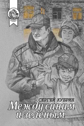 Сергей Кубрин