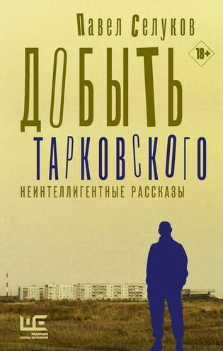 Павел Селуков