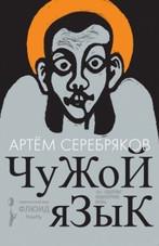 Артем Серебряков