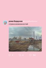 Рома Бордунов