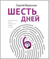 Сергей Вересков
