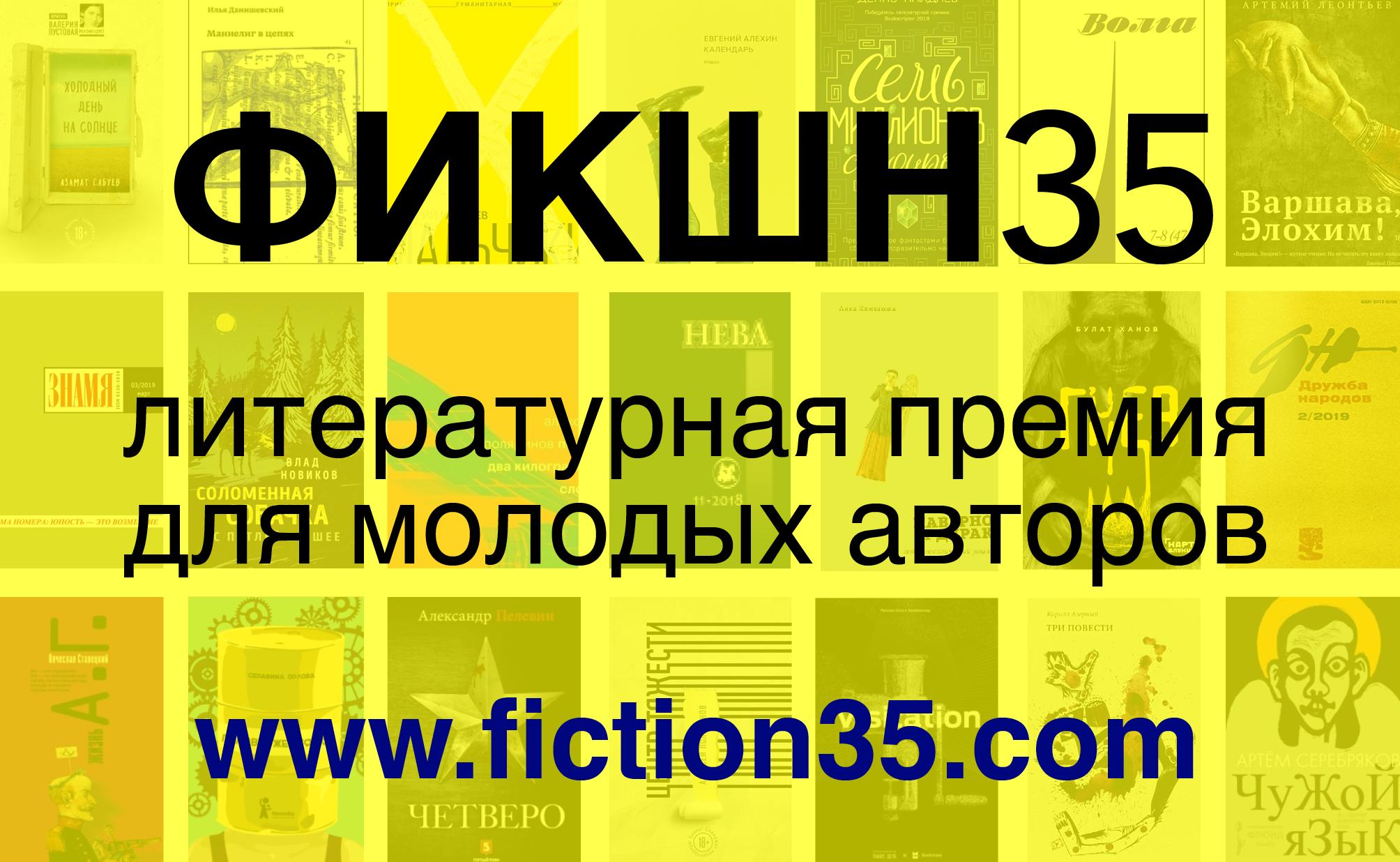 Литературная премия ФИКШН35