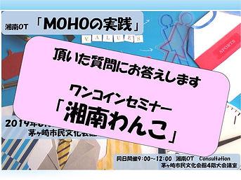 MOHO2019note.jpg