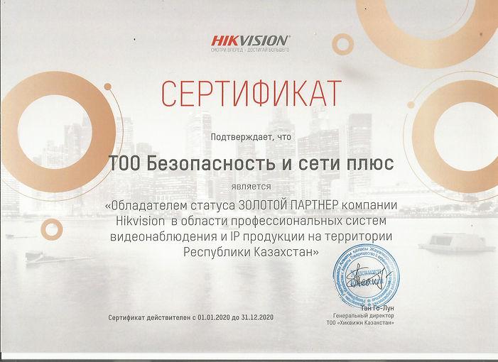 Сертификат Hik.jpg
