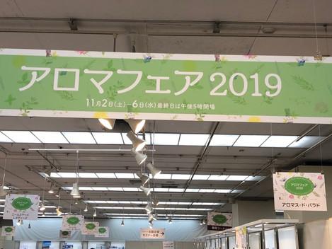 Thank you for Visiting ! Aroma Fair 2019 at Matsuya Ginza