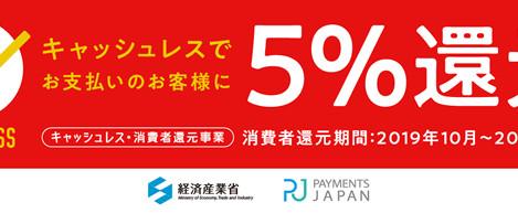 Cashless 5% Back Program Started
