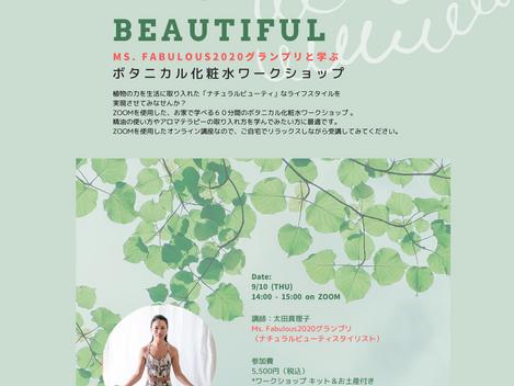 ボタニカル化粧水ワークショップ開催のお知らせ
