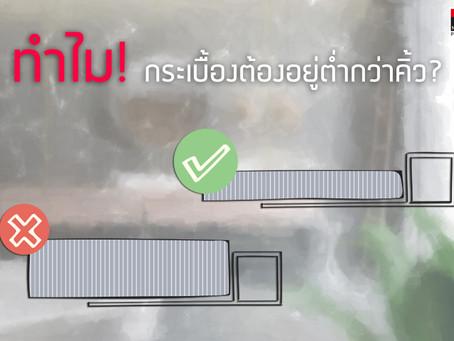 ทำไม! กระเบื้องต้องอยู่ต่ำกว่าคิ้ว?