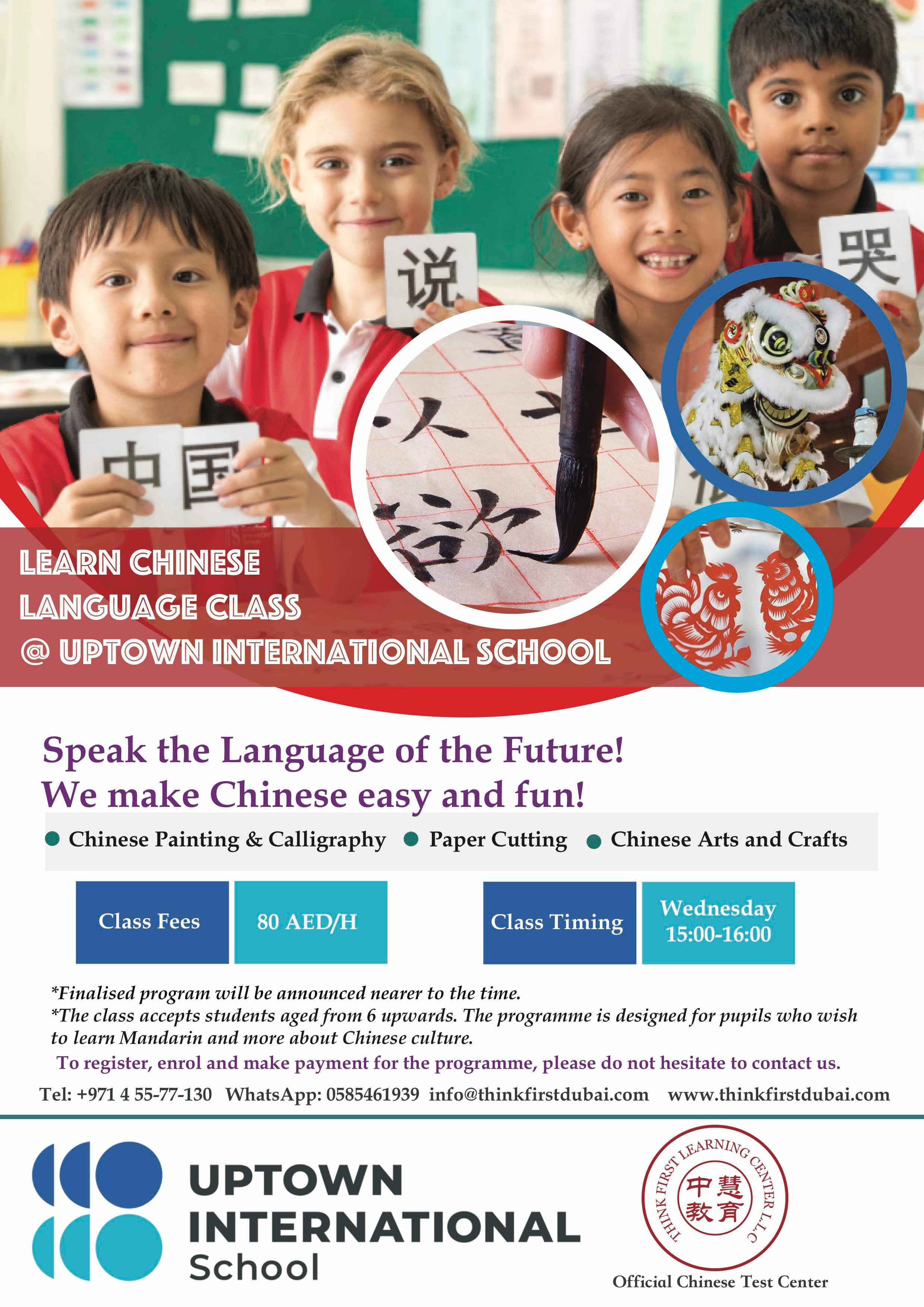 Uptown International School Mandarin