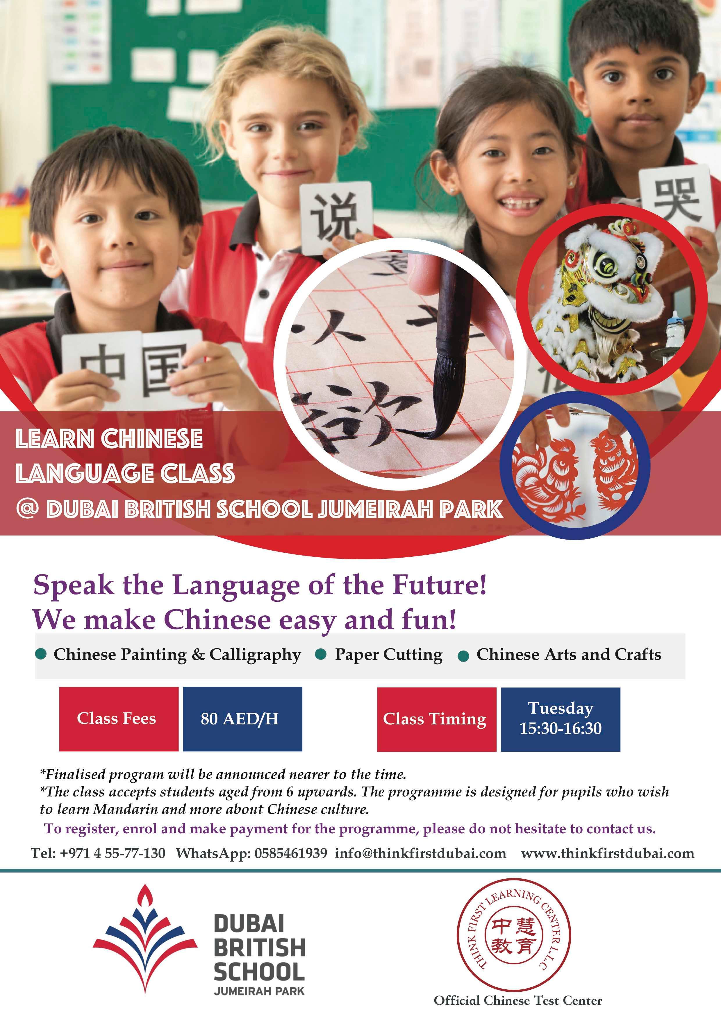 Dubai British School JP Mandarin
