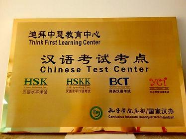Learn Chinese Dubai