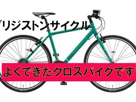 ブリジストン クロスバイク シルヴァF24