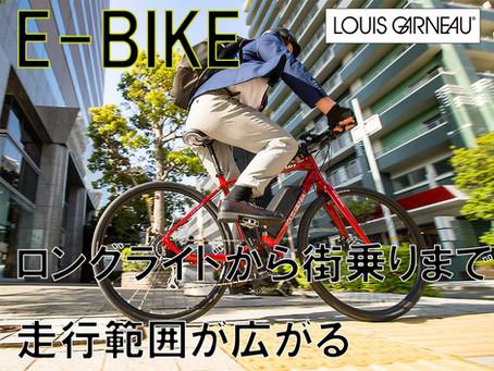 E-BIKE(イーバイク) ルイガノAVIATOR-E 自転車通勤、サイクリングに最適