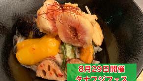 タナフジフェス~みんなでオリジナルメニューの野菜を育てよう!!~