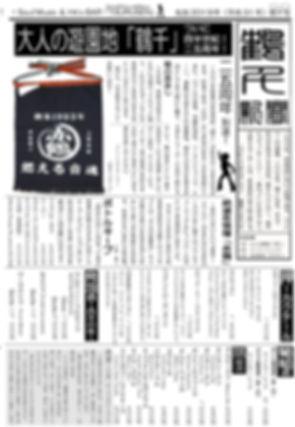 鶴千メニュー2018 25周年版 入稿.jpg