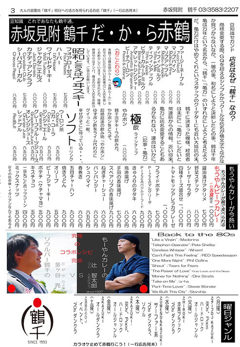 鶴千メニュー中身2018 25周年版.jpg