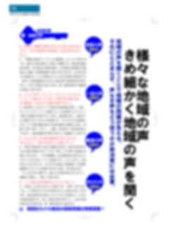 地域の声 | 日本 | たがや亮OFFICIAL SITE