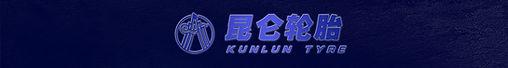 kunlun_inst_logo.jpg