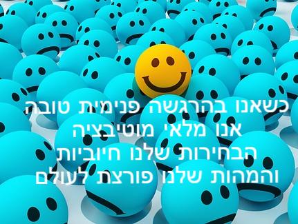 הרגשה טובה מביאה למוטיבציה